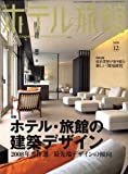 月刊 ホテル旅館 2008年 12月号 [雑誌]