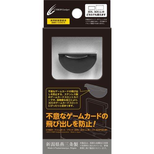 CYBER ・ プッシュガード (3DS/3DS LL用) ブラック