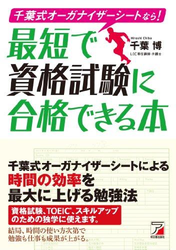 千葉式オーガナイザーシートなら! 最短で資格試験に合格できる本 (Asuka business & language book)
