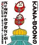 KANA-BOON MOVIE 03/KANA-BOONのとぅるとぅるかむとぅるーTOUR 2015 ~夢のアリーナ編~ at 日本武道館 [Blu-ray]