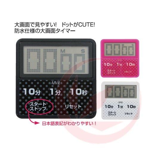 アイビル 防滴大画面タイマー Tー163 ピンク