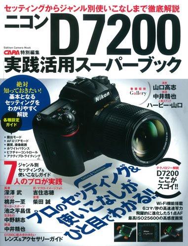 ニコンD7200実践活用スーパーブック (Gakken Camera Mook)