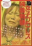 レスラーヒューマンストーリー 女子プロレス残酷物語 (B・Bムック)