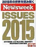Newsweek (ニューズウィーク日本版) 2015年 1/6号 [世界の2015年を読み解く]