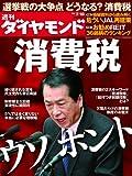 週刊 ダイヤモンド 2010年 7/10号 [雑誌]