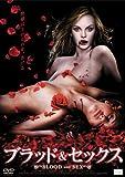 ブラッド&セックス[DVD]