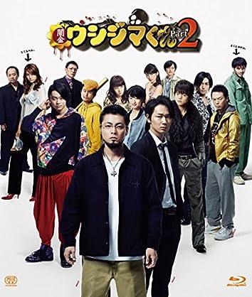 映画「闇金ウシジマくんPart2」Blu-ray 通常版