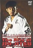 早川光由 The Arts of Jiu-Jitsu[DVD]