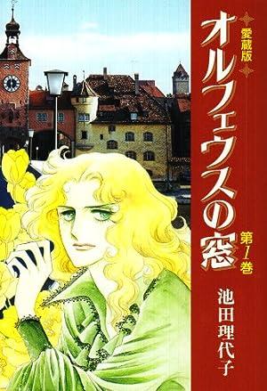 オルフェウスの窓 (第1巻) (Chuko★comics)