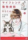 マイフレンド動物病院note 上 (ねこぱんちコミックス)