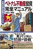 ベトナム不動産投資完全マニュアル (本気の海外投資シリーズ11)