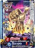 ドラゴンクエストモンスターバトルロード マドハンド M026Ⅰ (特典付:希少カード画像) 《ギフト》 #014