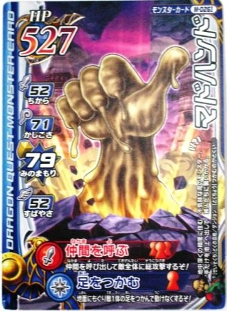 ドラゴンクエストモンスターバトルロード マドハンド M026� (特典付:希少カード画像) 《ギフト》 #014