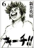 キーチ 6 (ビッグコミックス)