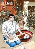 そばもん ニッポン蕎麦行脚 12 (ビッグコミックス)