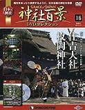 神社百景DVDコレクション16 住吉大社 枚岡神社
