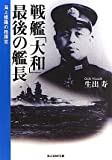 戦艦「大和」最後の艦長―海上修羅の指揮官 (光人社NF文庫)