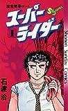 スーパーライダー(1) 少年サンデーコミックス