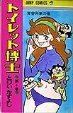トイレット博士(4) 黄害列車の巻 ジャンプコミックス版 とりいかずよし[コミック] (トイレット博士)