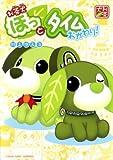 お茶犬ほっとタイム (BLADE COMICS / 村上 ゆみ子 のシリーズ情報を見る