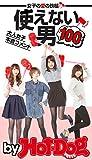 バイホットドッグプレス 使えない男100 大人女子本音コメント 2015年 5/1号 [雑誌] by Hot?Dog PRESS