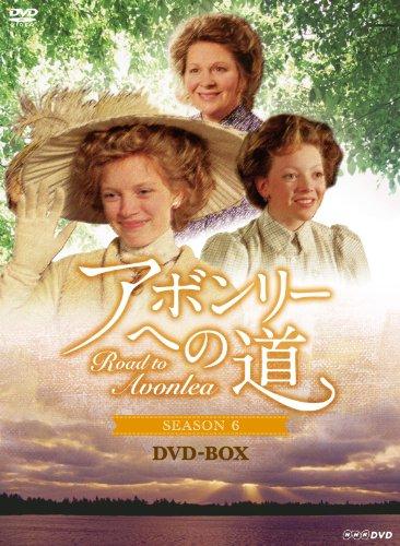 アボンリーへの道 SEASON 6  [DVD]