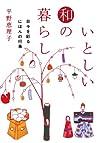 いとしい和の暮らし―日々を彩るにほんの行事 (ヴィレッジブックス P ヒ 1-1)