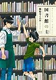 図書館の主 11巻