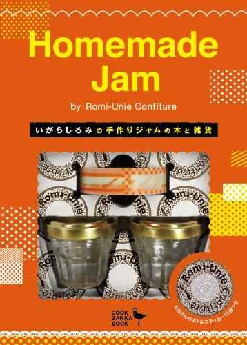いがらしろみの手作りジャムの本と雑貨 Homemade Jam by Romi-Unie Confiture(COOK ZAKKA BOOK)