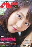 CM NOW (シーエム・ナウ) 2013年 11月号 [雑誌]