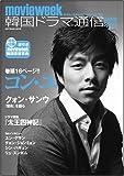 韓国ドラマ通信 2008 Spring