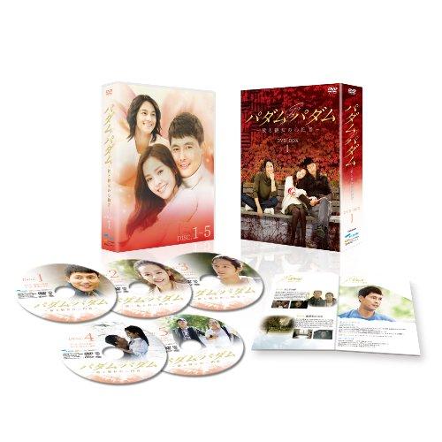 パダムパダム~彼と彼女の心拍音~ DVD-BOX 1