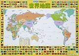 くもん学習ポスター世界地図