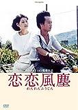 恋恋風塵 -デジタルリマスター版- [DVD]