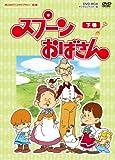 想い出のアニメライブラリー 第4集 スプーンおばさん DVD-BOX デジタルリマス...[DVD]