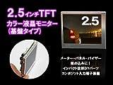 【シードスタイル】ミニモニター  2.5インチ TFT液晶モジュール