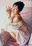 西村みずほ ストロベリー×ストロベリー [DVD]