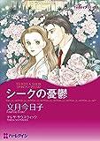 ハーレクインコミックス セット 2016年 vol.42
