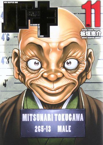 バキ 11 完全版 (少年チャンピオン・コミックス)