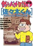 釣りバカ日誌 番外編(5)佐々木くん (ビッグコミックス)