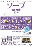 ソープMAN-ZOKU 2010 (C's Mook 67)