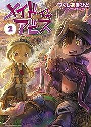 メイドインアビス 2 (バンブーコミックス)