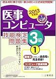 医事コンピュータ技能検定問題集 2013年度版 3級 1