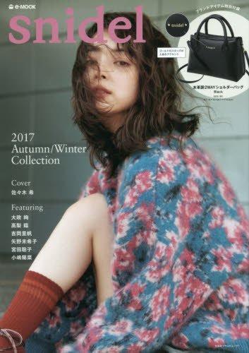 snidel 2017 ‐ AUTUMN & WINTER 大きい表紙画像