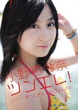 小野恵令奈写真集「ツンエレ! ~帰ってきたえれぴょん(18)~」