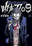 助太刀09(4) (ガンガンコミックス)