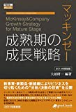 マッキンゼー 成熟期の成長戦略 2014年新装版 大前研一books>Kenichi Ohmae business strategist series (大前研一books>Kenichi Ohmae business strategist series(NextPublishing))