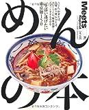 めんの本―一生添い遂げたい、東京麺150 (えるまがMOOK ミーツ・リージョナル別冊)