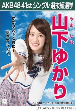 【山下 ゆかり】AKB48 僕たちは戦わない 41st シングル選抜総選挙 劇場盤限定 ポスター風生写真 SKE48チームKII