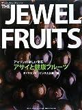THE JEWEL FRUITS(ザ・ジュエルフルーツ)—アマゾンの新しい宝石アサイと健康フルーツ
